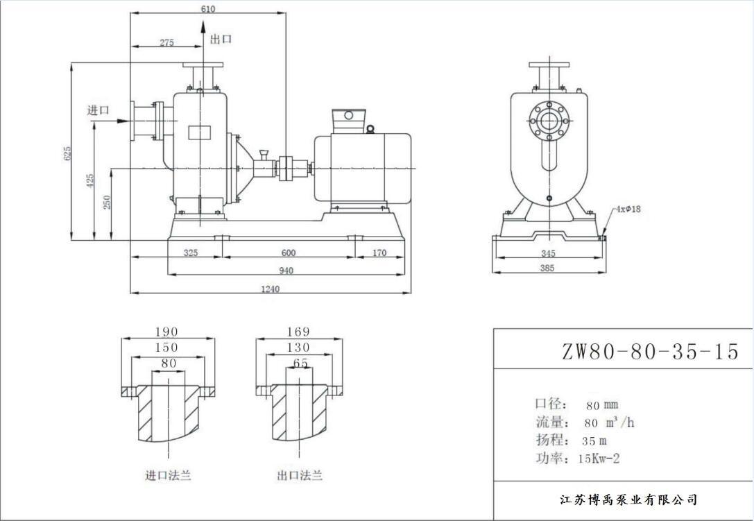 80ZW80-35自吸排污泵安装尺寸图