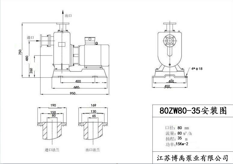 80ZW80-35自吸泵安装尺寸图