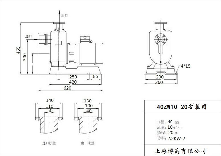 40ZW10-20自吸泵尺寸图