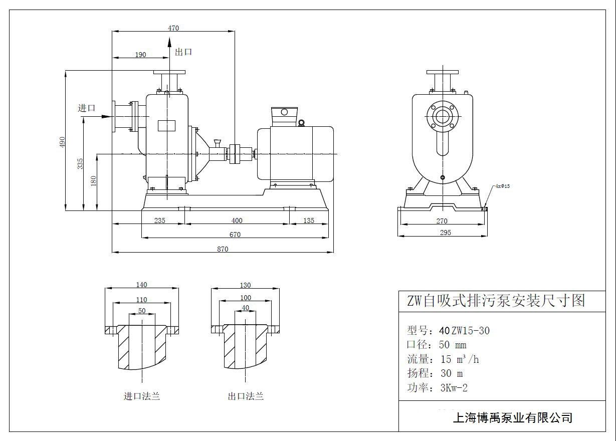 40ZW15-30自吸泵安装尺寸图
