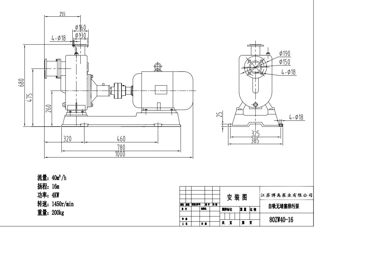 80ZW40-16水泵安装尺寸图