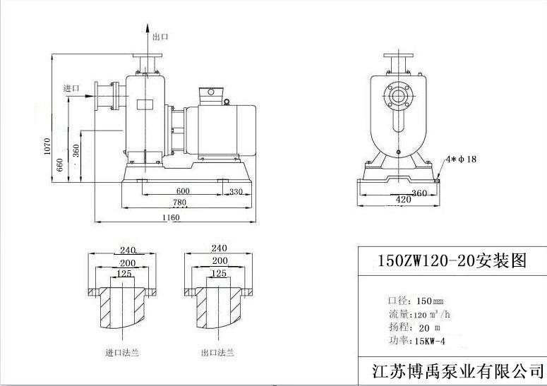 150ZW120-20水泵安装尺寸图