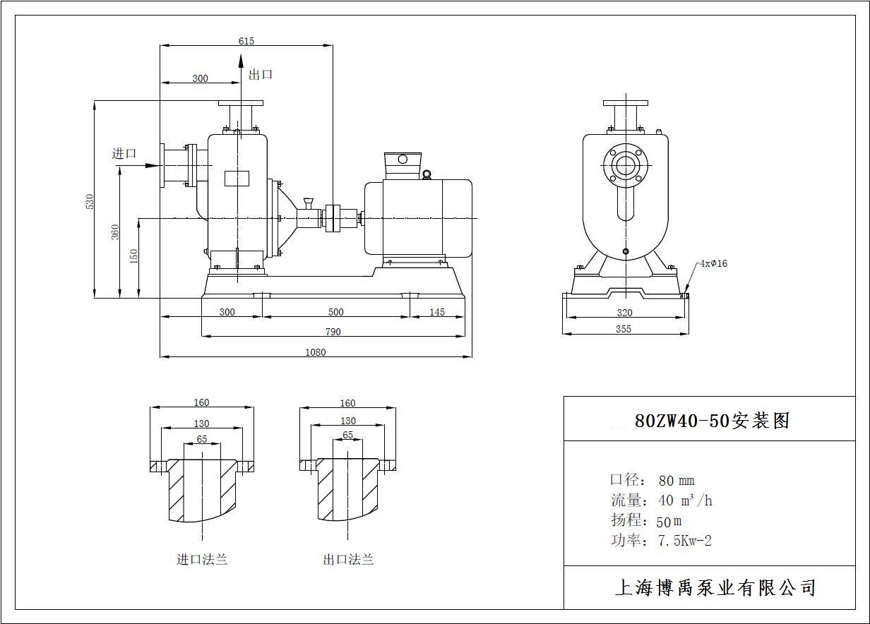 80ZW40-50自吸泵安装尺寸图