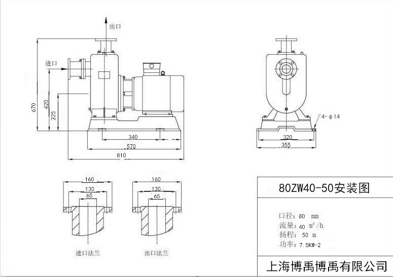 80ZW40-50自吸排污泵外形尺寸图