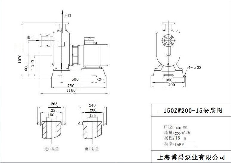 150ZW200-15自吸泵安装尺寸图