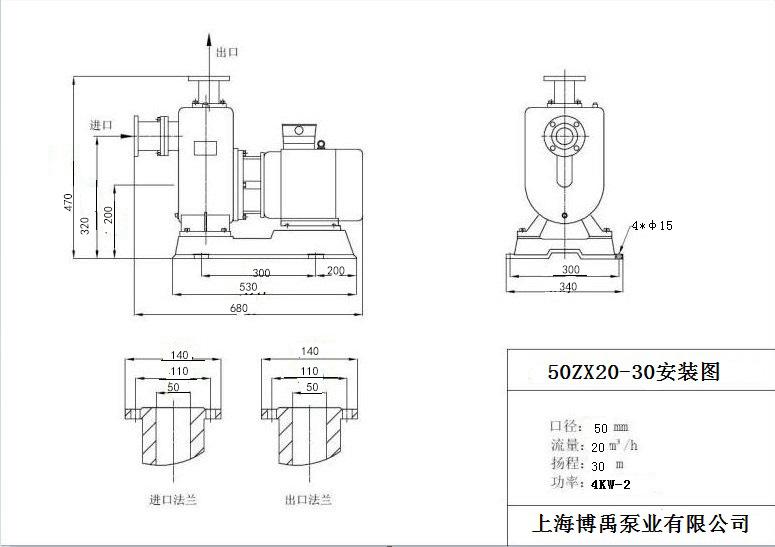 50ZX20-30自吸泵安装尺寸图