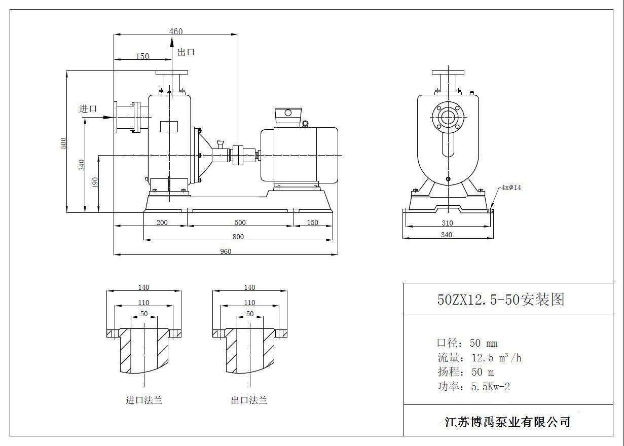 50ZX12.5-50自吸泵安装尺寸图