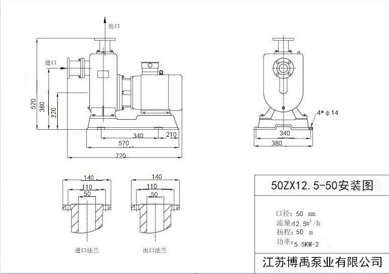 50ZX12.5-50自吸泵外形尺寸