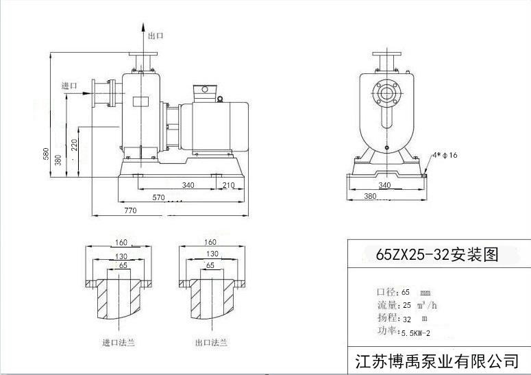 65ZX25-32自吸泵安装尺寸图