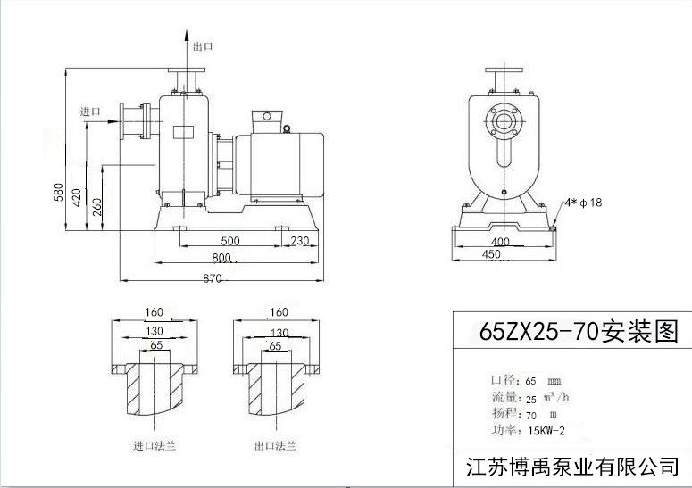 65ZX25-70自吸泵外形尺寸图