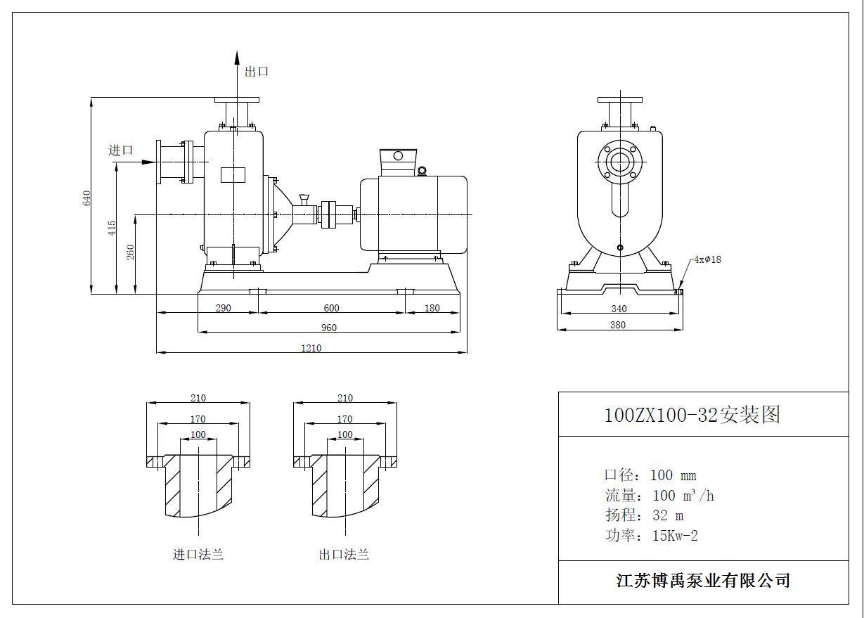 100ZX100-32自吸泵安装尺寸图