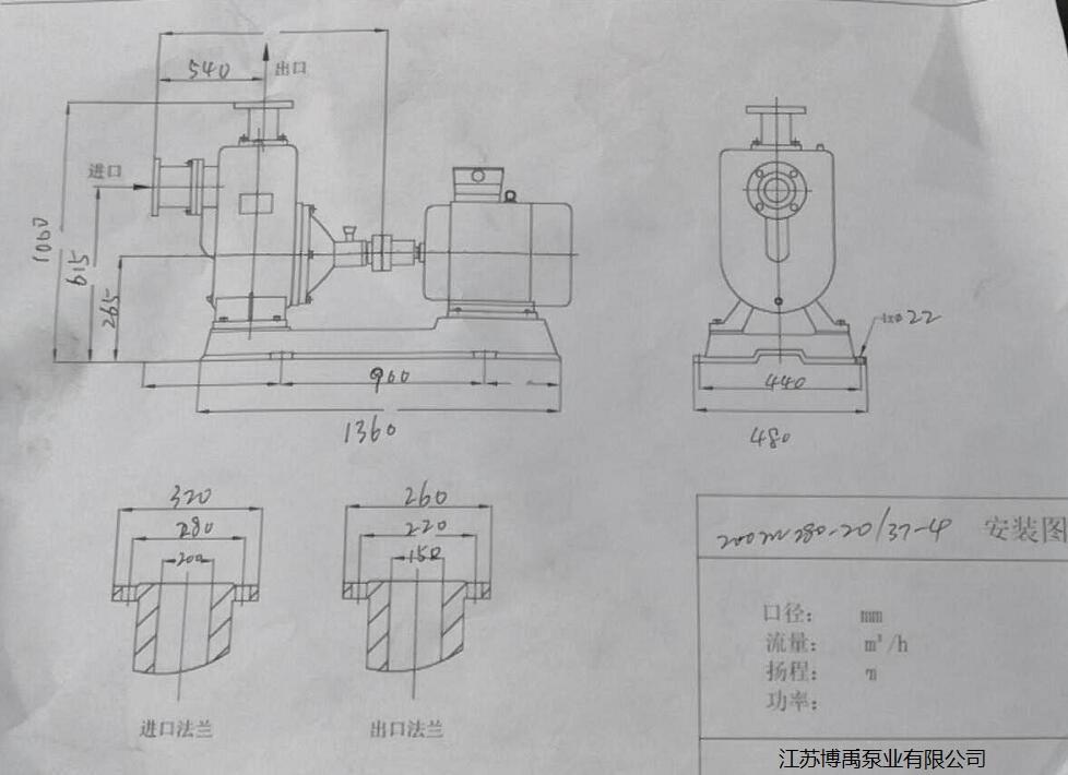 200ZW280-20自吸泵安装尺寸图