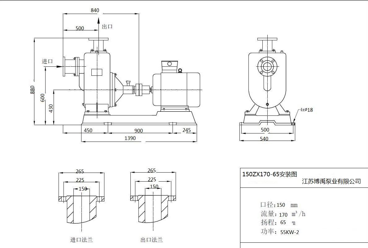 150ZX170-65自吸泵安装尺寸图