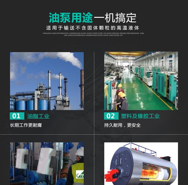 导热油泵用途