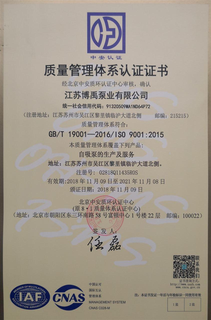 博禹ISO9001证书