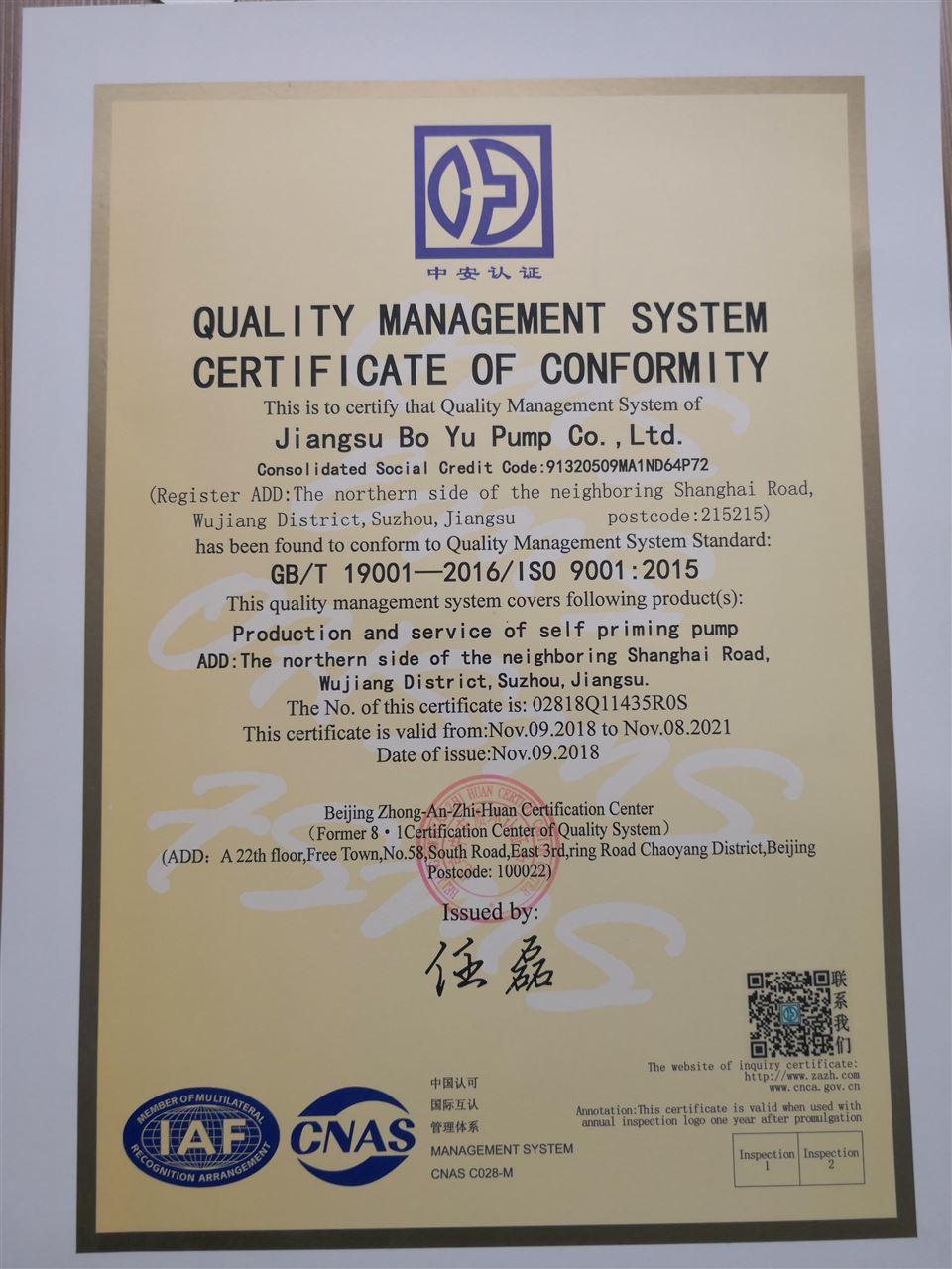 博禹泵業ISO9001證書