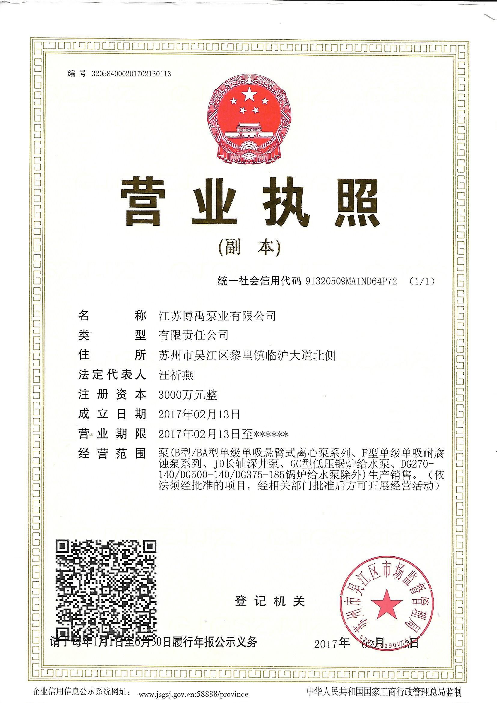 ca88亚洲城娱乐博禹泵业营业执照