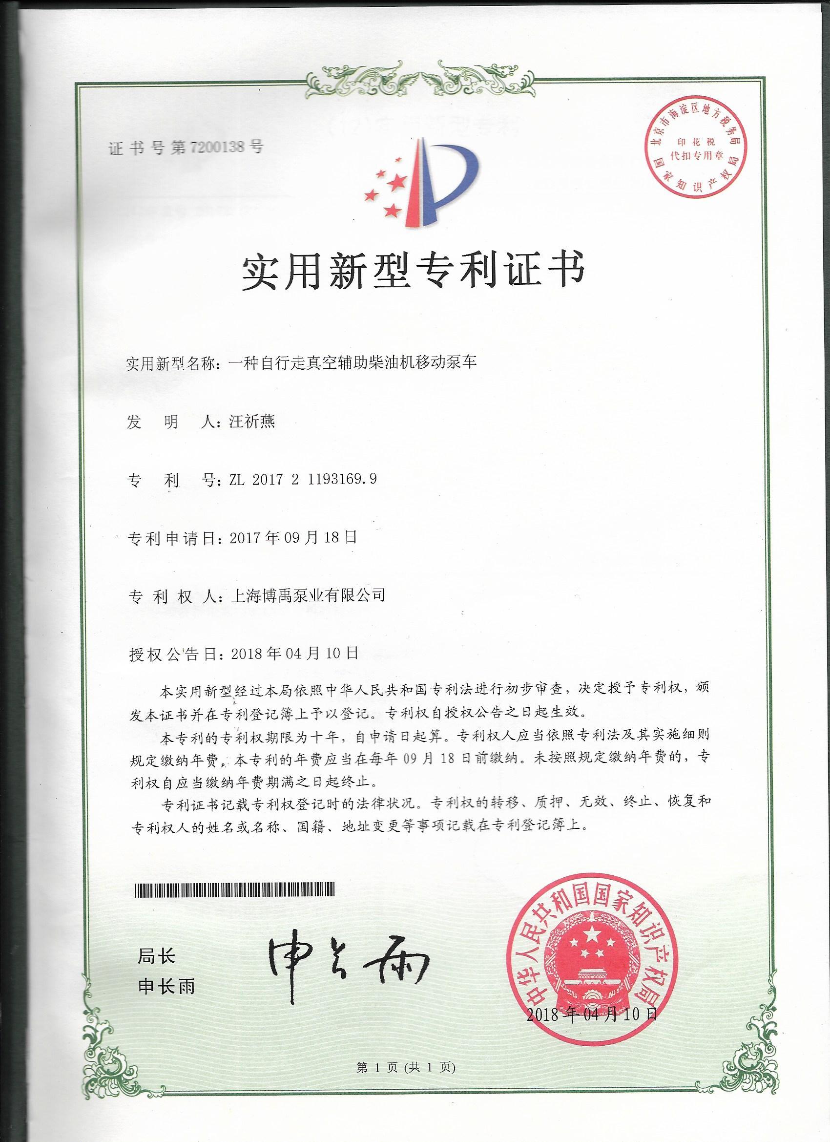 遥控移动泵车专利证书