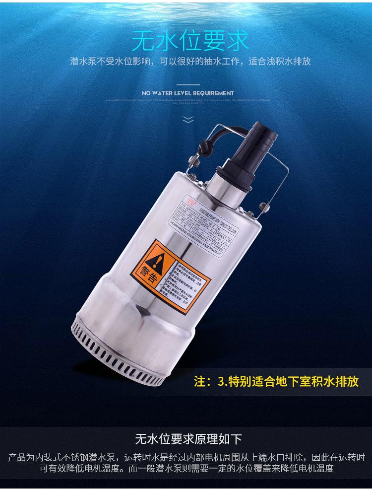 低水位潜水泵