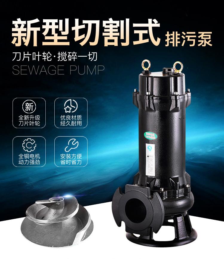 带切割搅匀潜水泵