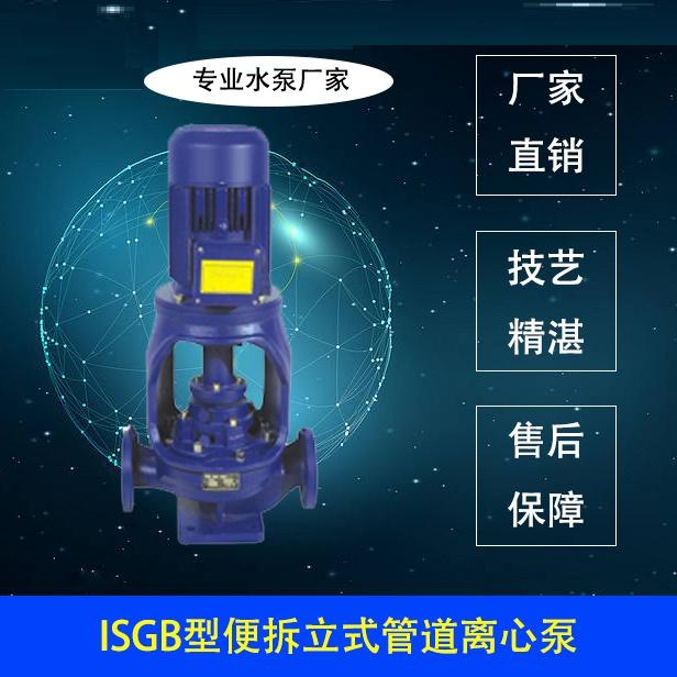 ISGB离心泵