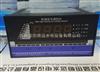 TDS-K频率转速测控装置、TDS-K-10转速仪